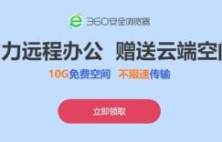 远程办公360安全浏览器免费领取360云盘10G空间 不限速传输