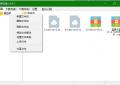 蓝奏云网盘 PC不限速客户端3.4.1下载